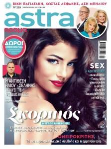 Περιοδικό Astra & Όραμα Νοεμβρίου 2015