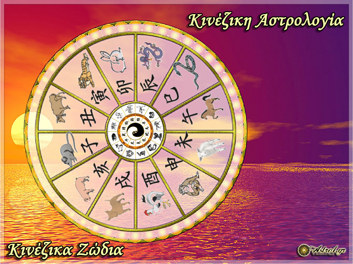 Κινέζικη Αστρολογία