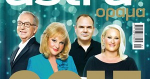Περιοδικό Astra & Όραμα Ιανουαρίου 2015