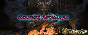 Σαμανική Αστρολογία
