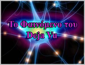 """Το Φαινόμενο του """"Deja Vu"""""""