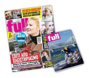 """Διαβάστε στο περιοδικό """"full life"""" που κυκλοφορεί την Τετάρτη 24 Ιανουαρίου 2018!"""