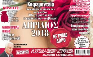 Μην χάσετε το νέο τεύχος AstraΌραμα Απριλίου 2018!
