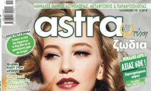 Μην χάσετε μαζί με τον Ελεύθερο τύπο της Κυριακής, στις 24 Νοεμβρίου 2019, το Astra, ζώδια & τύχη!